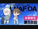 【LNAF.OA第58回その2】ラジオワールドウィッチーズ