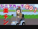 【ゆっくり茶番】じぃちゃんのシニアカーに乗ってみたよ!