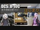 紲星あかりのA-10C基本操縦訓練 #00 はじまり【DCS:World】