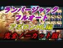 再アップ【グラブル】アポロンHL 5凸バハ召喚石&ランバージャック フルオート 完全ノーカット版