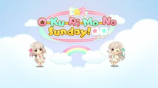 【バンブラP】O-Ku-Ri-Mo-No Sunday! (GAME VERSION)