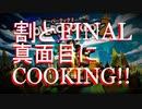 ψ実況ψ割と真面目にCOOKING!!【OVERCOOKED!2】LAST ORDER