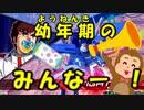 ピ コ ピ コ I I K O !   チ ン パ ン ジ ー .exvs2