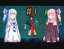 【Dead Cells】琴葉姉妹の死体遊戯 #1