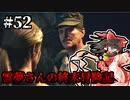 【DAYS GONE】霊夢さんの終末冒険記【52日目】
