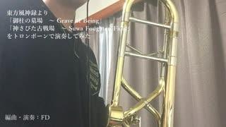 東方風神録6面の曲をトロンボーンで吹いてみた