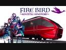 FIRE BIRD〜KINTETSU HINOTORI〜【静止画】