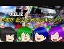 【フェリス5周年記念】Feliz 5周年総まとめランキング【ゲーム実況】