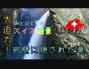 【ゆっくり】スイス絶景ソロ紀行 part21 ~岩壁に隠された滝 ~【旅行】