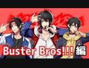 【実況】ヒプノシスマイクを1ミリも知らない男、Buster Bros!!!のメンバーと触れ合います。Part2【ヒプマイARB】