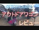クイックキャンプ (QUICKCAMP) ワイドホイール アウトドアワゴン レビュー