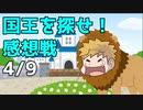 【Minecraft】孤軍奮闘!?静かなる戦い【国王を探せ!】