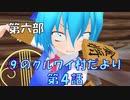【東方MMD6-4】雨の日の熱戦