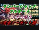 【グラブル】ゴブロHL 風マグナ/アンチラ抜き&ランバージャックフルオート 完全ノーカット版