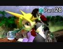 【実況】初めてはじめた Final Fantasy Ⅶ ミッドガル脱出後編【Part28】