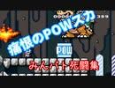 【マリオメーカー2】愛があれば!…なんで何も出来ないんだよぉ!【みんバト死闘集祝Par30】