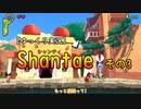 [ゆっくり実況] Shantae その3 (修正版)