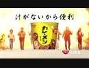 【CM】日清カレーメシ「汁無野郎 篇」30秒