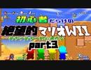 初心者だらけの絶望的マリオWii #3【NewスーパーマリオブラザーズWii4人実況プレイ】