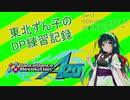 東北ずん子のDDR DP練習記録part3~DDR1000クレした人の実力はいかに!?~