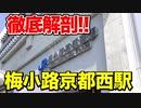 【鉄道豆知識】京都鉄道博物館アクセス抜群!梅小路京都西駅を徹底リポート! #27