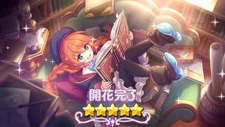【プリンセスコネクト!Re:Dive】キャラクターストーリー ユニ Part.03