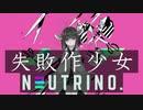 【AIきりたん】失敗作少女【NEUTRINOカバー】