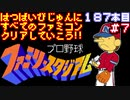 【プロ野球ファミリースタジアム】発売日順に全てのファミコンクリアしていこう!!【じゅんくりNo187_7】