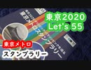 【スタンプラリー】東京2020オリンピック・パラリンピックを巡る東京メトロスタンプラリー(2020)