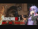 [BIOHAZARD RE:3]WHY WE FIGHT