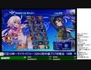 2020-03-22 中野TRF アルカナハート3 LOVEMAX SIX STARS!!!!!! 交流大会