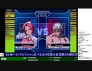2020-03-17 中野TRF ザ・ランブルフィッシュ2 交流大会