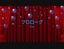 [ピアノ―C 楽譜] プロローグ / Uru (offvocal 歌詞:あり / ガイドメロディーなし)