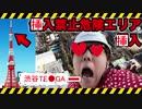 【超危険】渋谷TE●GAの超高い立ち入り禁止エリアに挿入したら工口すぎた…【前代肛門】