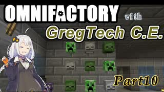 【Minecraft】あかりよろず工場 with GregTech C.E. #10【VOICEROID実況】