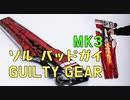 GUILTY GEAR Xrd REVELATOR ソル=バッドガイ MK3