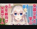 #1【ボク姫PROJECT】女装少年と学ぶ『ほぼ全年齢向け女装ゲーム』【日本一ソフトウェア】