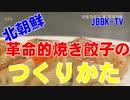 【☎北朝鮮料理】金正恩と学ぶ革命的焼き餃子のつくりかた(2020年4月放送)【朝鮮中央テレビ】