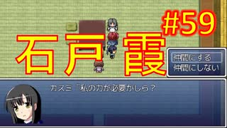 sakiquest3 #59:咲RPGを「咲-saki-」好きが全国編の話をしながらゆっくり実況(初見プレイ)