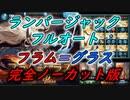 【グラブル】フラム=グラスHL 水カツオ&ランバージャックフルオート 完全ノーカット版