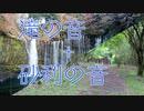 【音 音フェチ ASMR】滝の音+砂利を歩く音