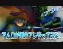 【ガンダム】アムロがやってみた6~アムロが例のアレやってみた!~