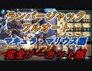 【グラブル】マキュラ・マリウスHL 土神石&ランバージャックフルオート 完全ノーカット版