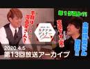 神尾晋一郎のカクテルディナーShow_第13回(2020/4/5)