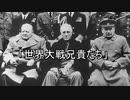 世界大戦兄貴たち
