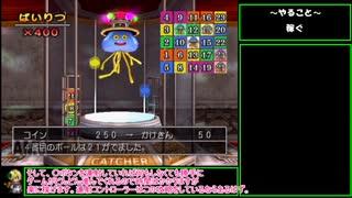 【PS2版ドラクエ8】 バグあり低レベルクリア Part4 【ゆっくり解説】