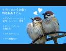 4月10日今日撮り野鳥動画まとめ スズメの営巣、喧嘩、アメヒヒドリ交尾、コガモ水中バトル