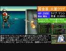 メタルマックス3 ほぼナースソロ縛り 第十一話「まさかの火星人襲来!?」
