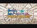 ガンダムビルドダイバーズRe:RISEのOPをメロスのようににしてみた 第14話
