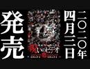 ほん呪BEST OF BEST 予告編 20.4.3リリース